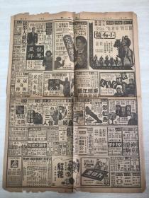 原版老报纸《大公报》民国37年3月19日第三张(版图多元的世界、洮河流域小志)