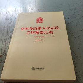 全国各高级人民法院工作报告汇编2017