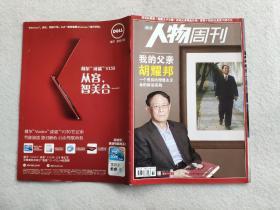 南方人物周刊  2011年5月第14期(总第252期)  我的父亲胡耀邦