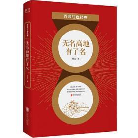 百部红色经典:无名高地有了名9787559648587北京联合老舍