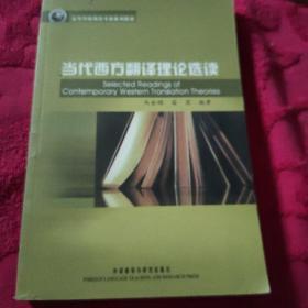 新经典·高等学校英语专业系列教材:当代西方翻译理论选读(1开)