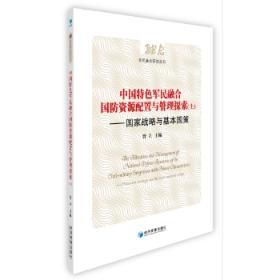 中国特色军民融合国防资源配置与管理探索:国家战略与基本国策(