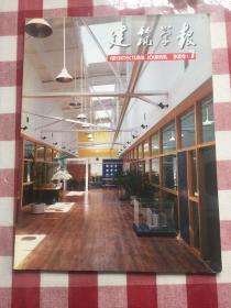 建筑学报(2002年第7期)