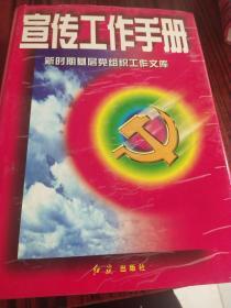 宣传工作手册