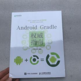 Android Gradle权威指南