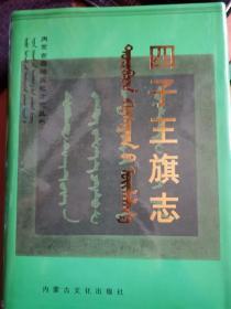 四子王旗志 (全新未阅 量少1千册)