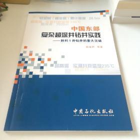 中国东部复杂超深井钻井实践:胜科1井钻井的重大突破