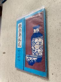 饮流斋说瓷——包括记胎釉、说彩色、说花绘、说瓶罐、说杯盘、说疵伪等10部分。