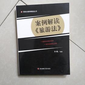 服务业案例精选丛书:案例解读《旅游法》