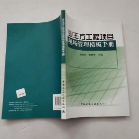 业主方工程项目现场管理模板手册