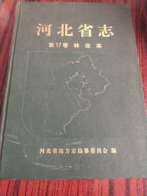 河北省志第17卷林业志