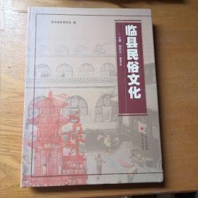 临县民俗文化