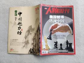 南方人物周刊  2011年12月第42期(总第280期) 美国智库、透视中国