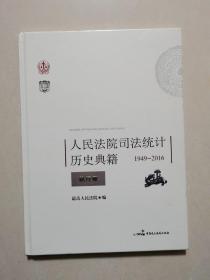 人民法院司法统计历史典籍 执行卷