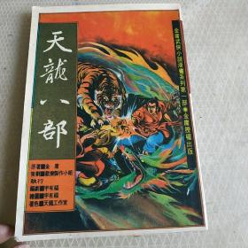 《天龍八部》2彩色漫畫版