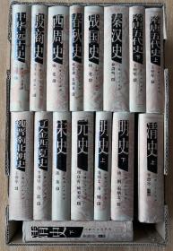 中国断代史系列