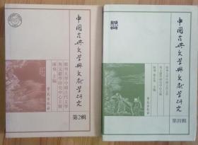 中国古典文学与文献学研究.(全四辑)