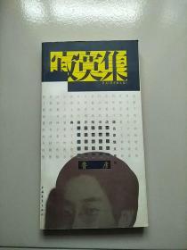 典藏開明書店版名家散文系列 寂寞集 1版1印 參看圖片 庫存書