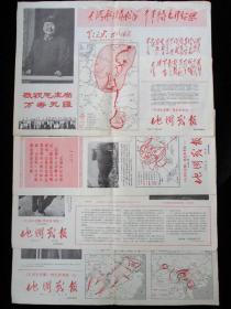文革报纸 地图战报 《毛泽东选集》地名参考图 全套四张