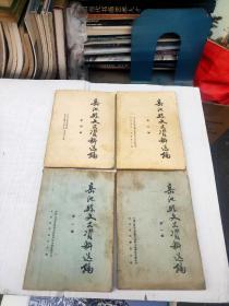 岳池县文史资料选编创刊号(第一辑)二,三,四