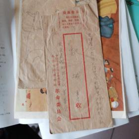 林彪题词邮票,最高指示信封