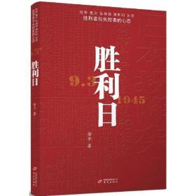 胜利日安平9787507543964华文出版社新华书店直发