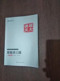 厚大司考2016年国家司法考试厚大讲义殷敏讲三国之真题卷