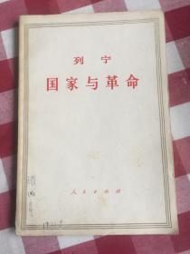 国家与革命 (1971年赠品,见图片)