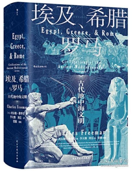 汗青堂丛书056·埃及、希腊与罗马:古代地中海文明