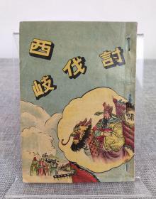 『孔网孤本』《讨伐西岐》台湾南华出版社 1959年出版 ,罕见繁体老版大开本连环画