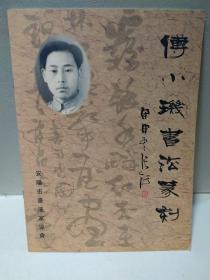 傅小玑书法篆刻