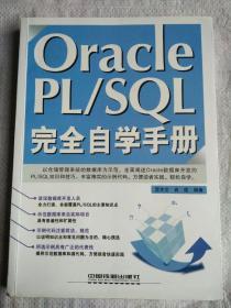 Oracle PL/SQL完全自学手册
