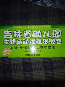 吉林省幼儿园主题活动课程---资源包(中班4---5岁)上学期使用