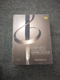 记忆的符号—中国电影百年寻音集