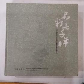品释七千年(宁波市第三次全国文物普查成果图录)
