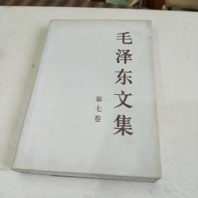 毛泽东文集(第7卷)