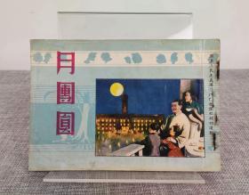 『孔网孤本』《月团圆》彩色连图故事,陈梅隐文、梁中铭绘,台湾1958年出版 ,罕见繁体老版 彩色连环画