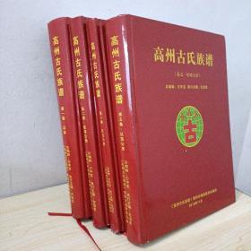 高州古氏族谱 (卷1-5)缺4    四本合售