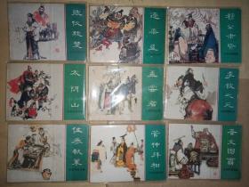 连环画——《东周列国故事》全50册