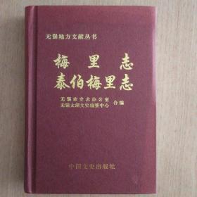无锡地方文献丛书 《梅里志   泰伯梅里志》