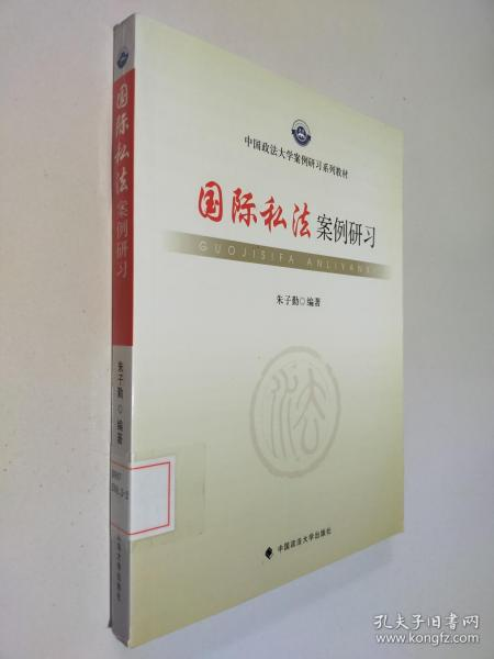 国际私法案例研习/中国政法大学案例研习系列教材
