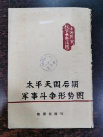 中国历史教学参考挂图:太平天国后期军事斗争形势图