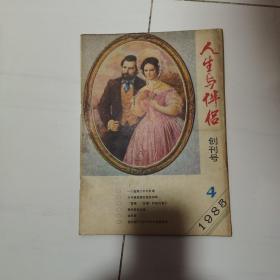 人生与伴侣(创刊号)