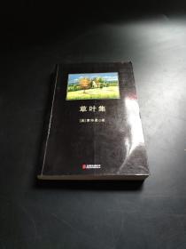中小学生必读丛书:草叶集