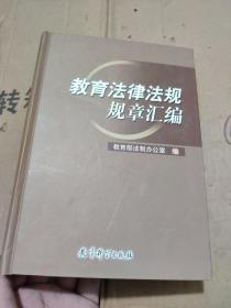教育法律法规规章汇编(2004年版)