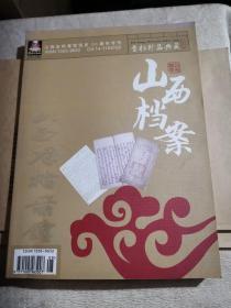 山西档案(2010年总第185期)山西省档案馆馆庆50周年专刊