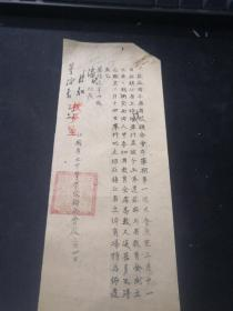 民国江苏省立中等学校联合会第一次大会通知(有公章,有几位领导的签到)