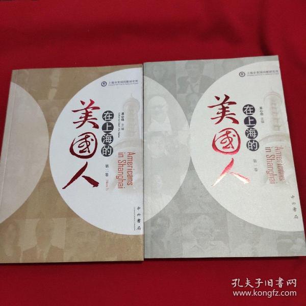 在上海的美国人(第2卷)