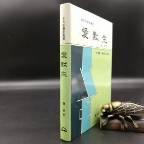 台湾东大版 陈波《愛默生》(精装)