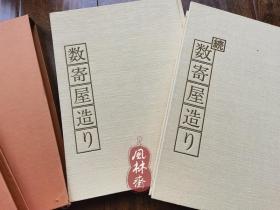 茶室建造经典著作-数寄屋造り 8开正续两册全 平田雅哉 日本园林建筑大师